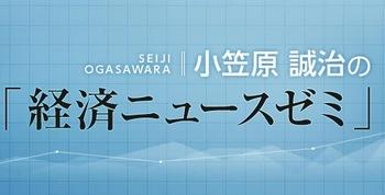 author_hdr_ogasawara_a.jpg